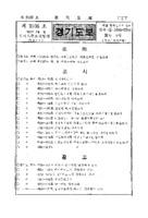 경기도보 1980년 제2106호