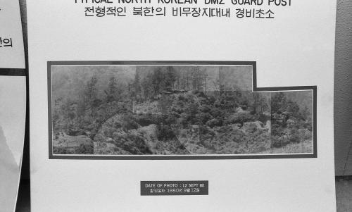 군사정전 휴전회담(제405차)  #10873