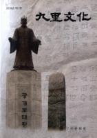 구리문화 2009년 통권 제17호