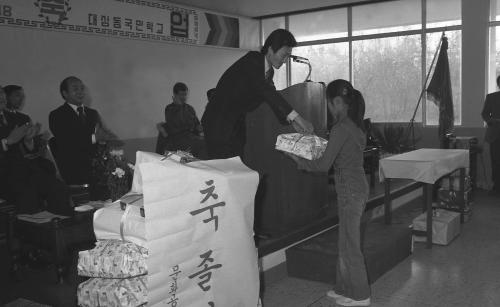 대성국민학교 졸업식(대성동 자유의 마을)  #10904