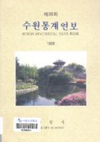 수원시 통계연보 1996년 제36호