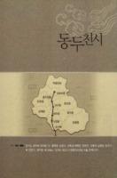 경기도의 설화와 민담 : 동두천시