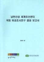 남한산성 세계문화유산센터 국외 비교조사연구 결과보고서