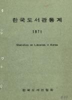 한국도서관통계 1971년