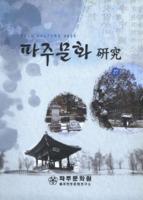 파주문화연구 2013년 제27호