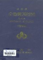 수원시 통계연보 1990년  제30호