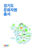 경기도문화자원총서