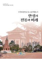 안성의 전통과 미래 - 수공업 장인도시, 도농복합도시 ; 경기마을기록사업 19