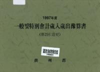 일반 및 특별회계 세입세출예산서 1997년 ; 제2회추경