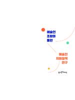 예술인 조합을 통한 예술인 지원정책 연구