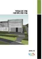 역곡도서관 건립 기본계획 변경 수립