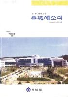 충효의 고장 화성 새소식 2000년 가을호 통권 제73호