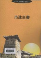 수원시 시정백서 1999년 ; 우리의 수원 세계로! 미래로!