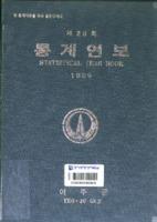 여주군 통계연보 1989년 제29회