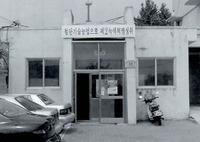 이전시농업기술센터(모가상담소)