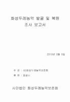 화성두레농악 발굴 및 복원 조사 보고서