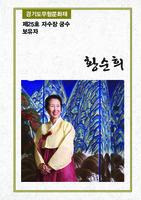 제25호 자수장 궁수 보유자 황순희 ; 경기도무형문화재