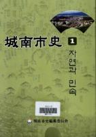 성남시사 1권 : 자연과 민속