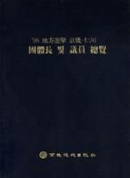 단체장 및 의원 총람 : 98 지방선거 경기.인천