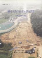 여주 원향사지 2차 발굴조사 ; 지도위원회의자료 ; 현장설명회자료 10