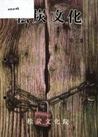 송탄문화 1985년 제2집