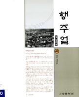 행주얼 2005년 겨울호 제41호