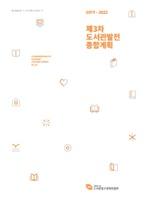 제3차 도서관발전 종합계획 2019-2023
