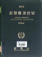 광명시 통계연보 1984년 제3회