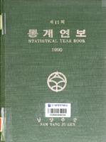남양주군 통계연보 1990년 제11회