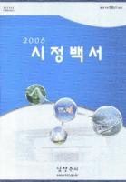 시정백서 2007년