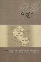 경기도의 설화와 민담 : 이천시