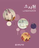 평택시 소사벌 2020년 제34호 ; 평택 문화의 향기를 담아내는 종합문예지
