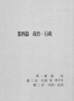 [광주 정치행정] 광주 政治行政