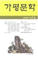 2006 가평문학 창간호