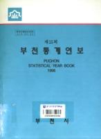 부천시 통계연보 1998년 제25회