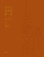 경기도 문화재 총람 ; 국가지정편 2