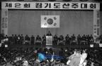 제2회 경기도 산주대회 ; 1974.11.1