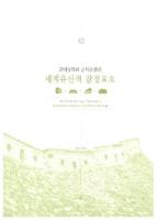 고대성곽과 군사유산의 세계유산적 잠정요소