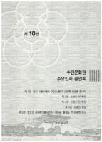 수원문화원 주요인사 증언록