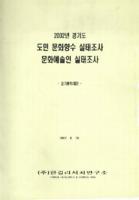 2002년 경기도 도민 문화향수 실태조사 문화예술인 실태조사