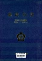 구리시 의정백서 2002년 ; 제3대 구리시의회 1998. 7 ~ 2002. 6