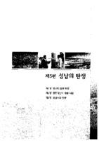 성남시사 : 성남의 탄생