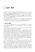 성남시의 개관