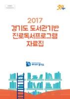2017 경기도 도서관기반진로독서프로그램자료집