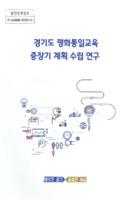 경기도 평화통일교육 중장기 계획 수립 연구