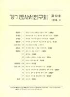 경기도사서연구회-12호