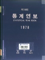 김포군 통계연보 1978년 제18회