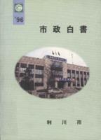 이천시 시정백서 1996년