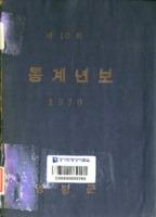 양평군 통계연보 1970년 제10회