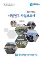 경기도 시험연구사업보고서 2018년 제27호